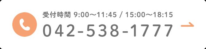 受付時間 9:00~11:45 / 15:00~18:15 お電話はこちら
