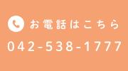 お電話はこちら 042-538-1777 9:00~11:45 / 15:00~18:15 木・日・祝 休診