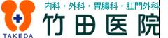 内科・外科・胃腸科・肛門外科 竹田医院
