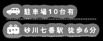 駐車場10台有 砂川七番駅 徒歩6分